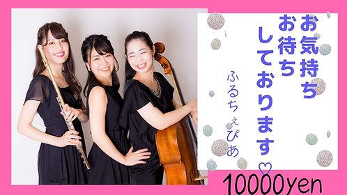 flcepia ~online concert~ 投げ銭 ¥10,000