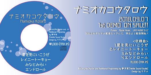1st DEMO告知_NK.jpg