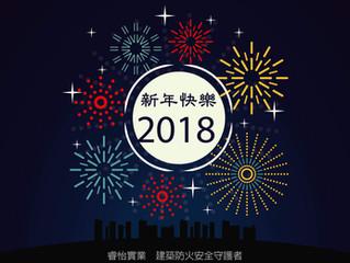 睿怡實業 祝您 2018新年快樂