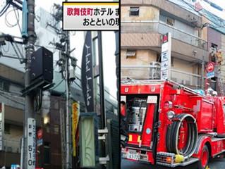 東京歌舞伎町飯店火災 三天以來第二宗