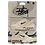 Thumbnail: Display Spiridon Cage 2 Fossil