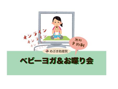 無料オンラインベビーヨガ&産後ママおしゃべり会