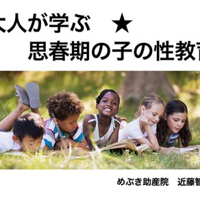 2021/7/31 大人が学ぶ★思春期の子の性教育