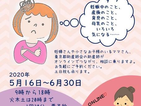 東京都助産師会オンライン相談が東京都委託事業になりました♪