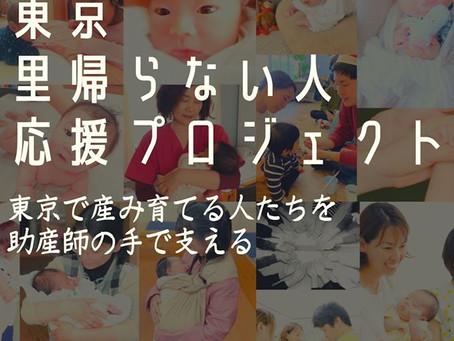 東京 里帰らない人応援プロジェクト