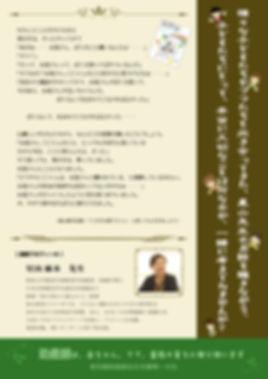 星山先生講演会裏.jpg