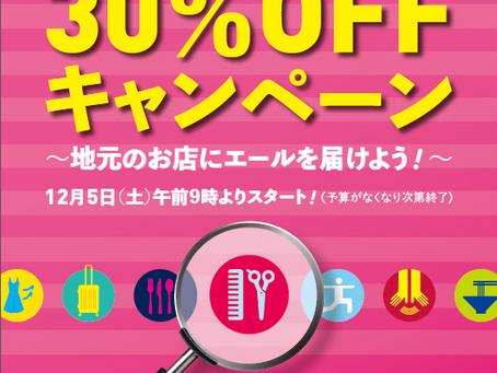 「昭島×さきめし」30%OFFキャンペーン