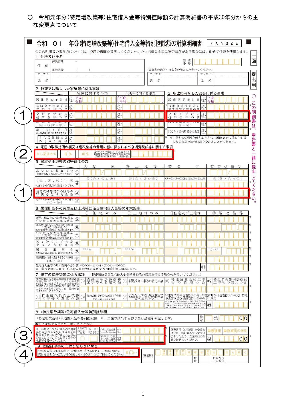 住宅 等 書 書き方 ある 場合 の の 年末 計算 残高 の 借入金 明細 が 連帯 債務