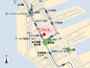 5/20 神戸大会当日のご案内