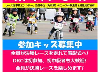 【9/16 神奈川(大磯運動公園)大会】 開催概要・エントリー受付開始