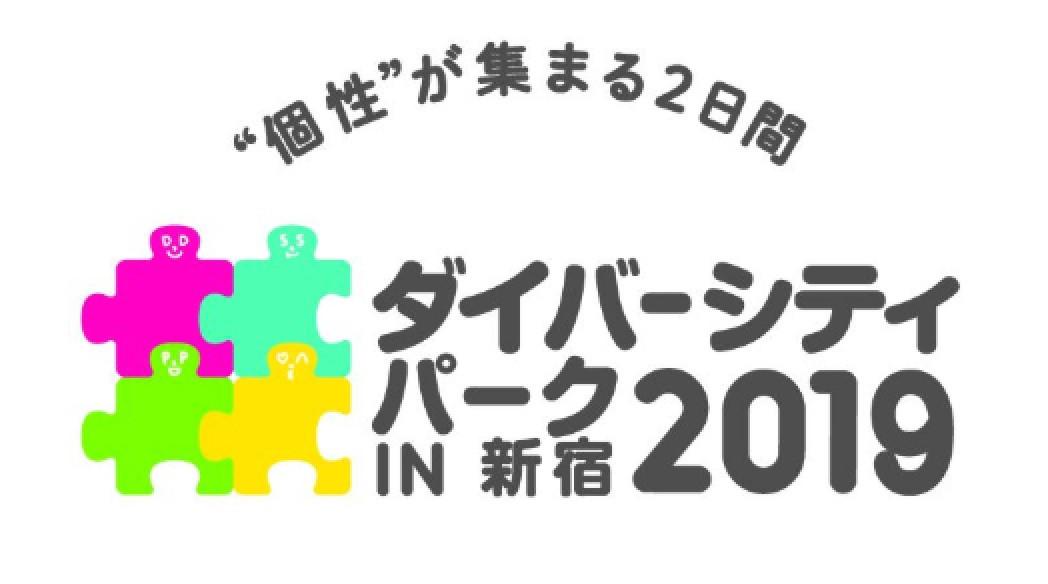 10/5-6 ダイバーシティ・パーク2019 In 新宿で『DRCダイバーシティパークカップ』開催! エントリー受付開始