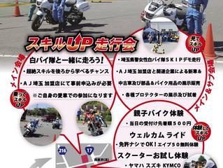 11/3(木・祝)彩の国 埼玉バイクフェスタ大会開催!