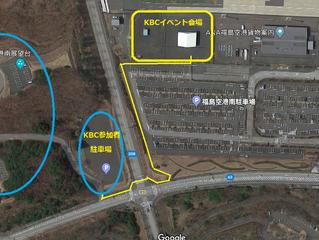 【9/17 KBC福島大会】エントリーリスト、大会プログラム、当日のご案内