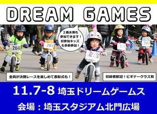 1108埼玉スタジアムDREAM GAMES開催概要・エントリー受付期間