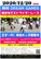 12/20静岡DREAM GAMES開催概要・エントリー受付開始