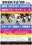 12/20静岡DREAM GAMES2次エントリー受付中