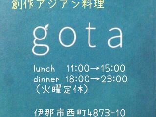 【11/6 長野駒ケ根大会】出店ブース情報その3・創作アジアン料理 『 cafe gota 』
