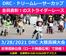3/28/2021 DRC大阪高槻大会開催概要とエントリー1次受付期間
