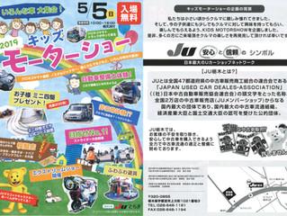 【5/5 栃木JU大会】エントリーリスト、タイムスケジュール、会場・駐車場など当日のご案内