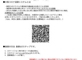 【7/4-5 大阪DREAM GAMES】当日のご案内