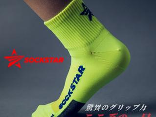 ランバイクトップ選手で愛用者続出中のSOCKSTAR(ソックスター)をDRC大会イベント会場で販売します!