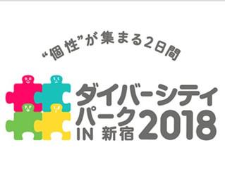 【9/30新宿大会開催中止】について