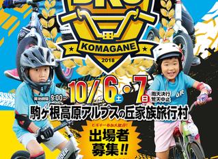 【10/6-7 駒ケ根大会】お友達レースは今年はありません(スケジュール訂正のお知らせ)