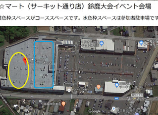 【12/8-9 F☆マート鈴鹿大会】エントリーリスト・タイムスケジュール、当日のご案内発表
