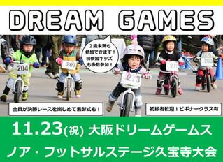 11/23大阪DREAM GAMES ノア・フットサルステージ久宝寺大会開催概要と1次エントリー受付期間