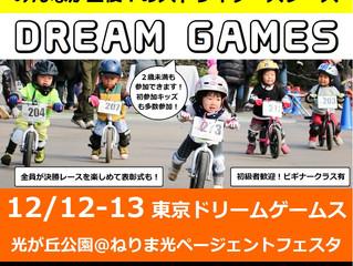12/12-13 東京DREAM GAMES 開催概要・エントリー受付期間