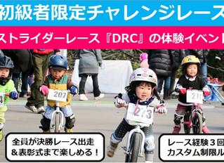2/23DRC-challengerace