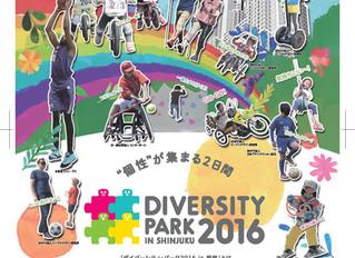 【10/1-2 新宿中央公園タイムスケジュール】   ランニングバイクレース・ダイバーシティカップ
