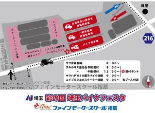 【11/3 埼玉バイクフェスタ(大宮)大会】タイムスケジュール