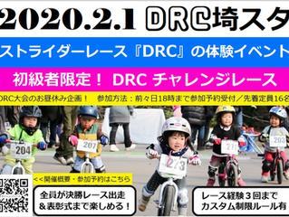 【2020/2/1 ストライダーレースDRC埼玉スタジアム大会】開催概要・エントリー受付開始