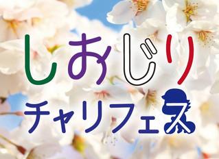 【4/29 しおじりチャリフェス2017大会】エントリ―リスト&タイムスケジュール