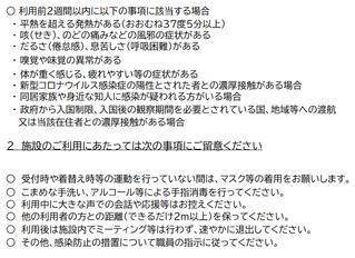 8/9-10埼玉スタジアム参加ガイドライン