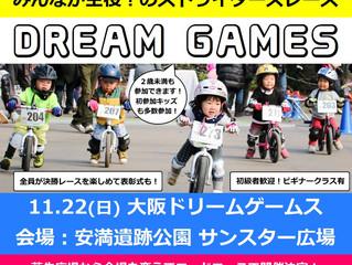 11/22大阪DREAM GAMES@安満遺跡公園大会 開催概要、エントリー1次受付期間