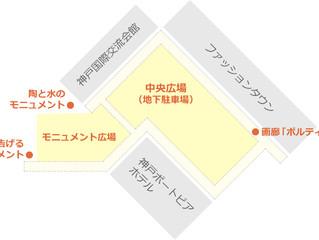 【5/20 神戸大会@神戸ポートアイランド市民広場】エントリ―リスト・タイムスケジュール発表