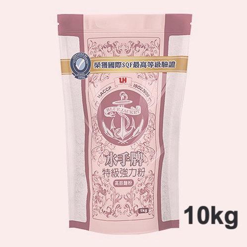 10kg BLUE JACKET Bread Flour 台湾水手牌 - 特级强力粉