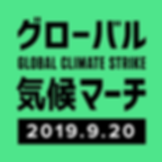 Global_Climate_Strikes_logo_JA_black.png