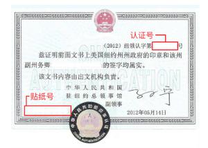 怎样查验中国领事认证的真伪?