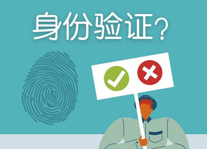 小测试:远程公证时,你有资格做身份验证吗?