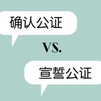 确认公证和宣誓公证的区别