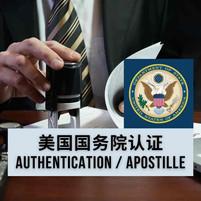 怎样办理国务院认证?
