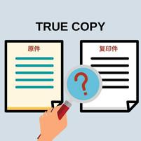 """关于""""复印件与原件相符""""的公证"""