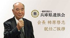 兵庫県遺族会 会長
