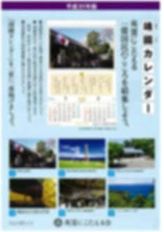 靖国カレンダー