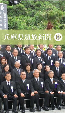 兵庫県遺族新聞