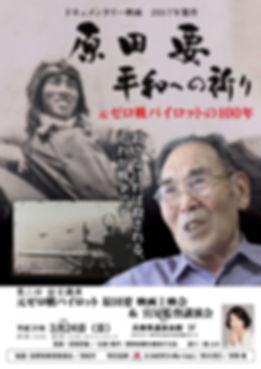 原田要 映画上映会 告知 表.jpg