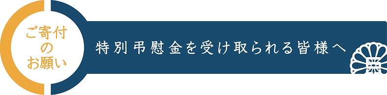 兵庫県遺族会 特別弔慰金